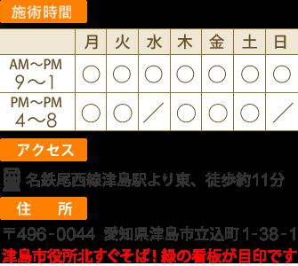 名鉄津島線 「津島駅」徒歩11分