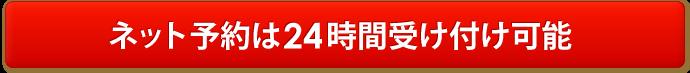 ネット予約は24時間受付可能